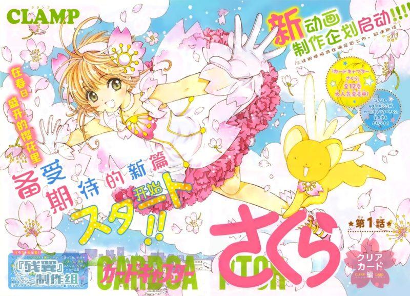 Kawai Anime Cardcaptor Sakura 1