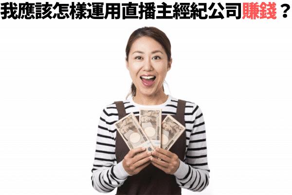 我應該怎樣運用直播主經紀公司賺錢?