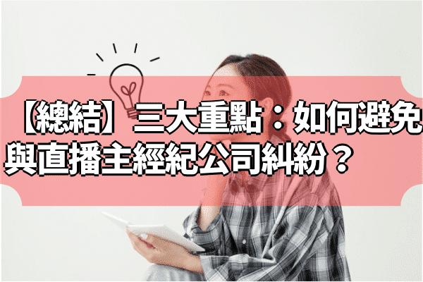 【總結】三大重點:如何避免與直播主經紀公司糾紛?
