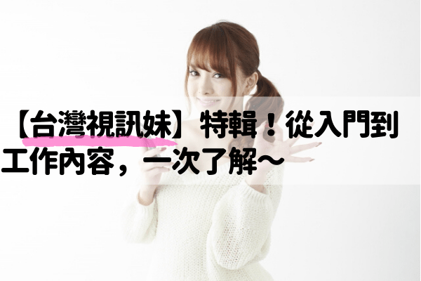 台灣視訊妹工作
