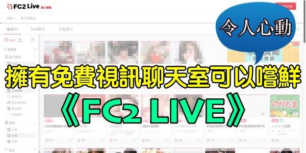 日本成人直播免費視訊APP FC2 LIVE