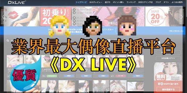 日本成人直播APP DX LIVE介紹