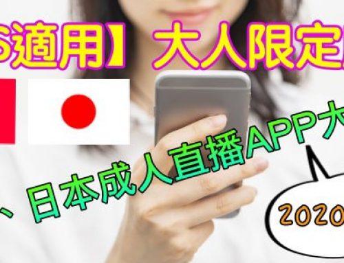 【iOS適用】大人限定版!台灣、日本成人直播APP大車拼