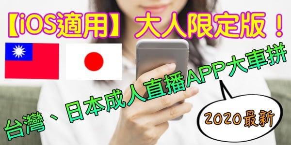 日本成人直播APP比較方式