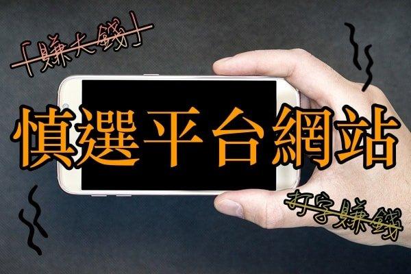 慎選平台網站
