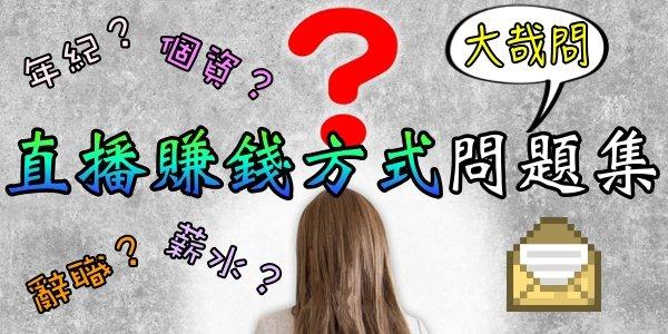 直播賺錢方式 問題集 問答集 Q&A 大哉問 疑問 一問一答
